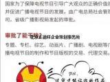北京广播电视节目制作经营许可证丨北京广播影视节目制作许可证