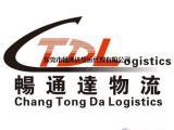 东莞专业海运整柜、散货、海运门到门双清   拖车报关