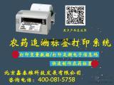 农药追溯标签打印系统