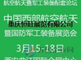 2018中国西部航空航天暨国防军工装备展览会