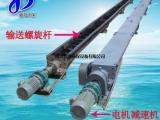 厂家直销 WLS 立式污水处理槽式半流体物料无轴旋转输送机