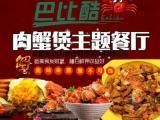 肉蟹煲加盟用整座城市的餐饮红利扶持您的事业