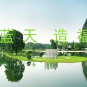 山东绿水蓝天环境工程有限公司的形象照片