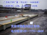 .地磅生产厂家销售10吨-120吨电子地磅.工业用地磅
