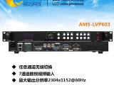 led视频处理器AMS-LVP603带音频传输显示屏处理器