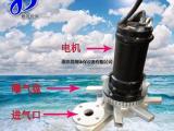 1.1KW新式离心曝气机 造纸厂用潜水曝气机 曝气机管式
