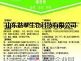 有机肥发酵剂