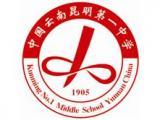 昆一中老协高考补习学校——2018年寒假班招生计划