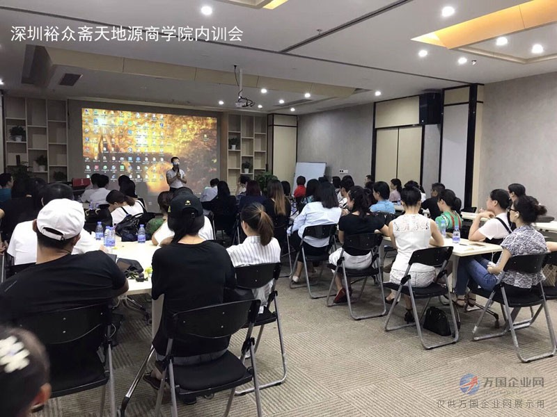 深圳裕众斋天地源商学院内部第一次培训会