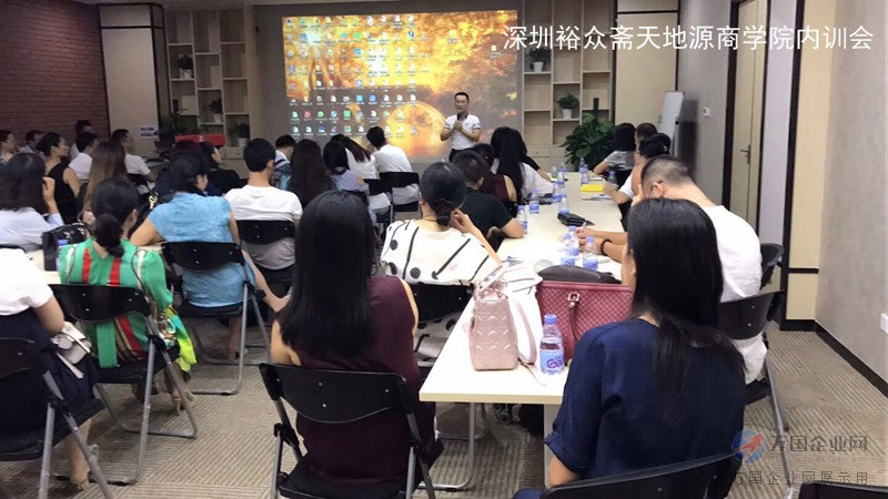 深圳裕众斋天地源商学院九月内部培训会