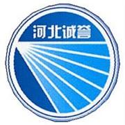 河北诚誉环境工程有限公司的形象照片