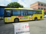 佛山巴士公交车车身广告