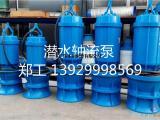 潜水轴流泵直接从厂家供应价格关于选型