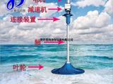 曲面搅拌器 曲面搅拌机 污水搅拌机 潜水式污水搅拌设备 出售