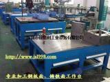 模具台,重型模具台,30厚钢板台面大水磨模具工作台