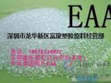 专卖美国陶氏! EAA 5980i  5980