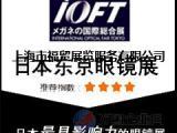 眼镜盛会/2018年第日本东京国际光学眼镜展IOFT