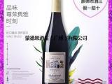 批发进口葡萄酒750ml广州蒙德恩酒庄