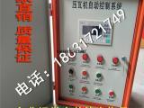 压瓦机配电箱配件,压瓦机配电柜,行业领先 配电箱选京通就对了