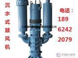 污水处理与废水处理设备之沉水式鼓风机