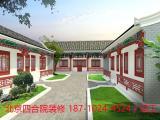 北京四合院装修设计-北京四合院翻新装修-北京四合院翻新改造