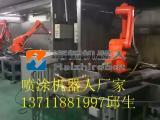中山喷涂机器人厂家