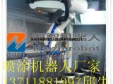 深圳喷涂机器人厂家