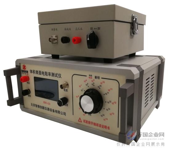 智德创新ZST-121体积表面电阻率测试仪