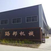 济宁路邦机械设备有限公司的形象照片