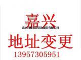 嘉兴办理公司注册登记地址变更申报材料
