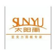 深圳市太阳雨特种面板有限公司的形象照片