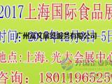 2017年中国国际食品展览会