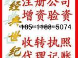 收购一家北京投资基金管理公司的需要多少钱