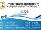 提供广州一般纳税人申请认定服务