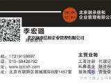 北京投资管理公司转让流程