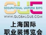 2018上海国际职业装博览会