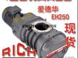 英国爱德华真空泵EH250罗茨增压泵 现货