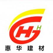 北京奥森惠华新型建材有限公司的形象照片