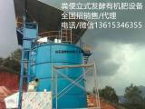 粪便罐式发酵有机肥设备