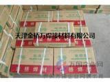 天津市金桥牌电焊条厂
