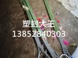 专业钢丝绳、扁平吊装带塑胶、塑封、胶封加工,防割耐磨不脱胶