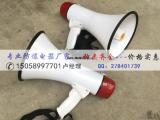 BH-1充电型20W防爆手持式扩音器 防爆扬声喇叭