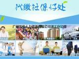 广州职工社保代理|广州基本医疗保险代理|广州五险一金代买