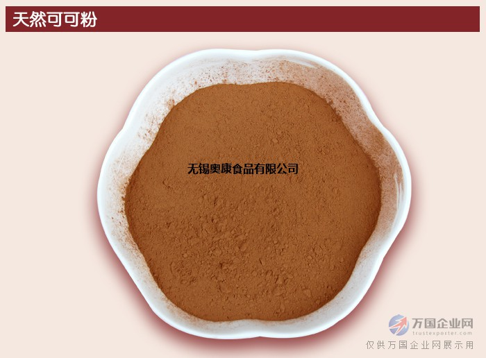 中脂天然可可粉巧克力烘焙原料25公斤/袋