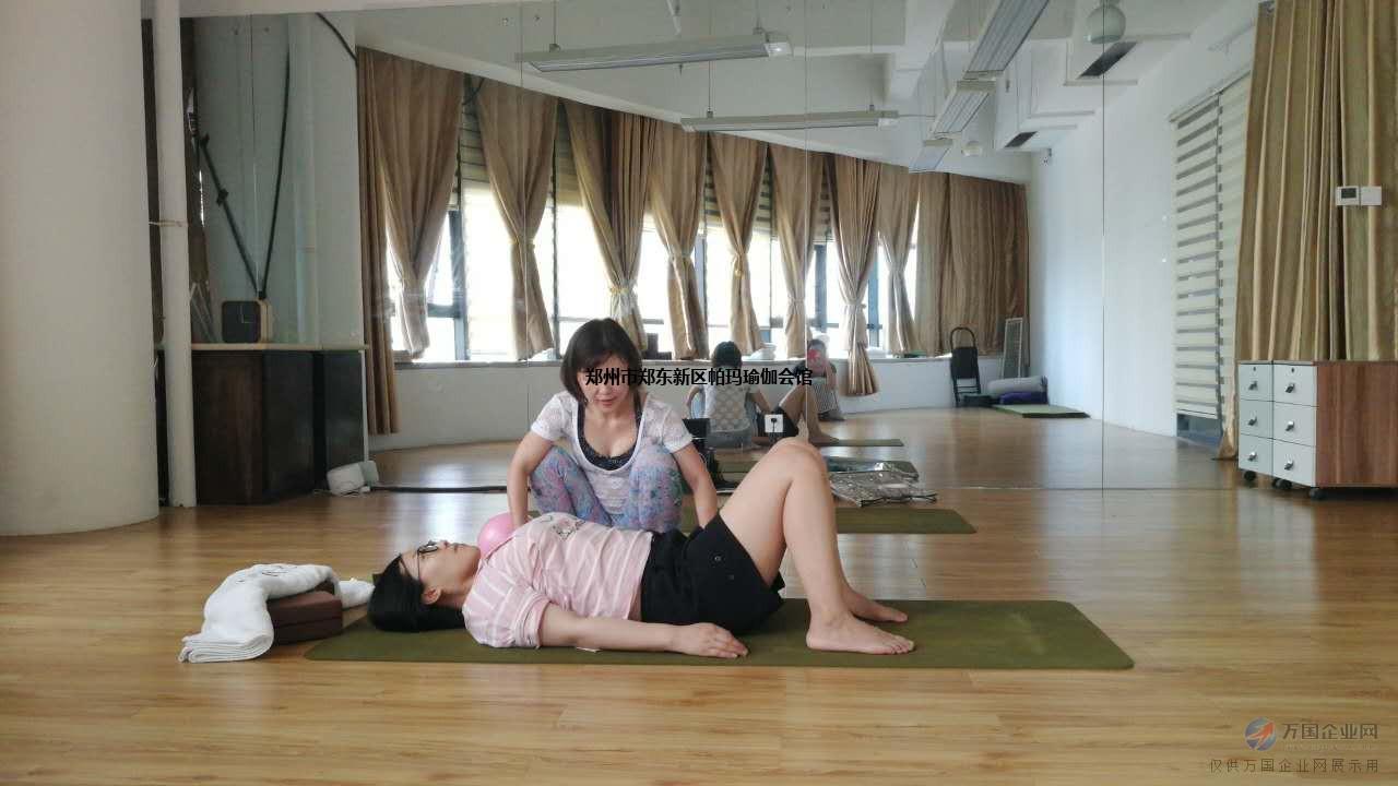 郑州瑜伽减肥产后馆|瑜伽运动产后|郑州帕玛瘦肩瘦腿打什么毒图片