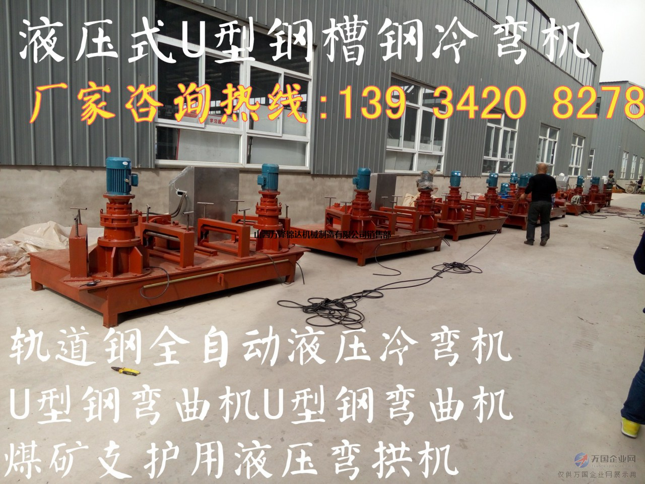 WGJ-300液压工字钢弯曲机(卷圆机滚圆机)弯拱机