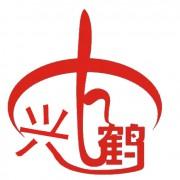鹤壁市兴鹤热值仪器仪表有限公司的形象照片