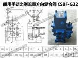 高品质CSBF-G32手动比例阀,手动比例流量阀生产厂家