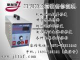 捷利特电阻焊机金属修复机冷焊修补机金属表面处理机