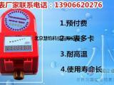 云南热水水表价格/云南热水水表厂报价
